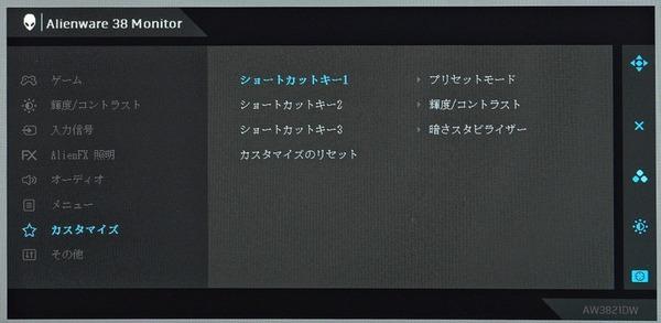 Alienware AW3821DW_OSD_shortcut_customize (1)