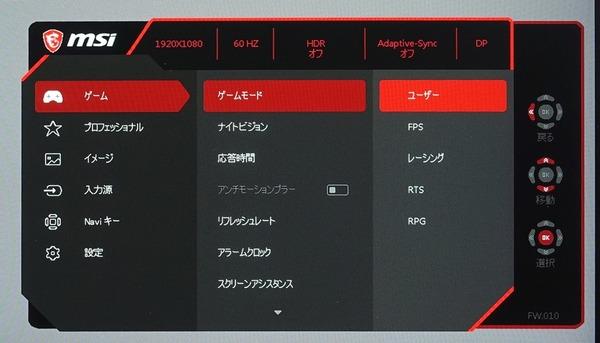 MSI OPTIX MAG251RX_OSD_Mode_Game
