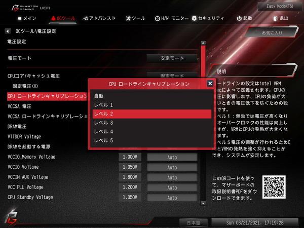 ASRock Z590 PG Velocita_BIOS_OC_14