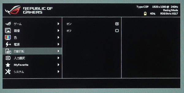 ASUS ROG Strix XG17AHPE_OSD_menu (5)