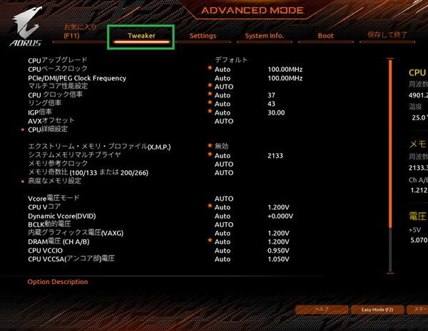 Intel_GIGABYTE_memory-OC_1