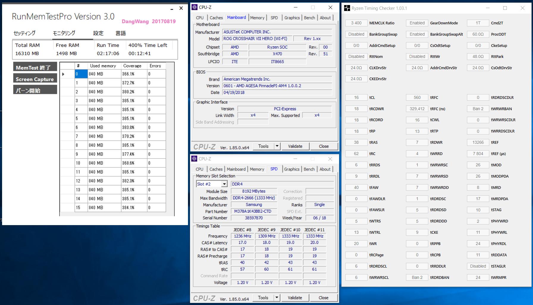 メモリ安定性検証ソフト「RAM Test」がHCI Memtestより高速