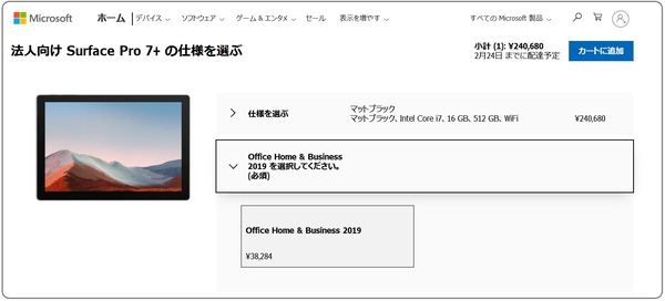 Surface Pro 7+_buy (2)