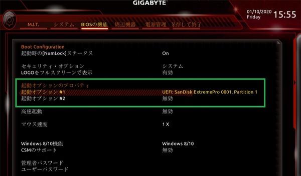 GIGABYTE C621 AORUS XTREME_BIOS_8
