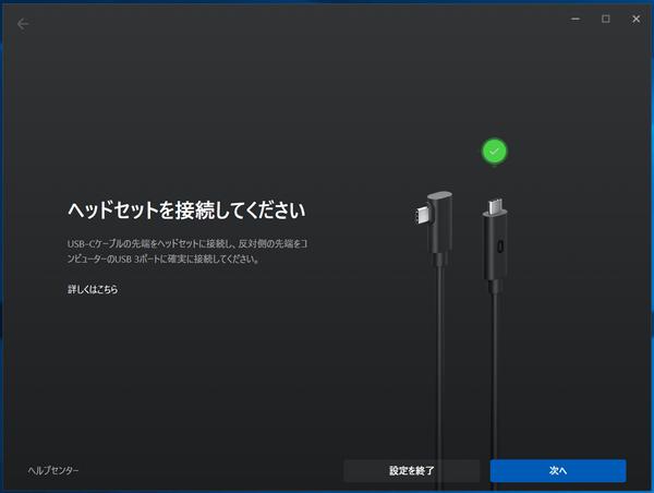 Oculus-app-pc_Oculus Link_usb-setting (3)