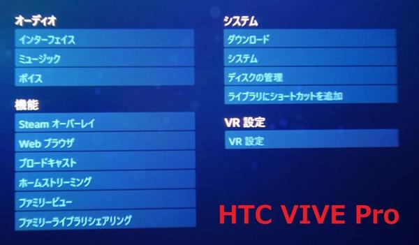 ct1_HTC VIVE Pro