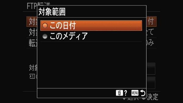 Sony α7_FTP_14
