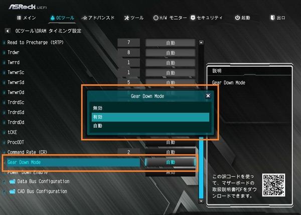 ASRock B450 Steel Legend_BIOS_OC_16