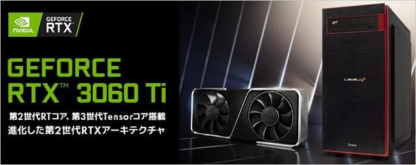 PC-Koubou_rtx3060ti