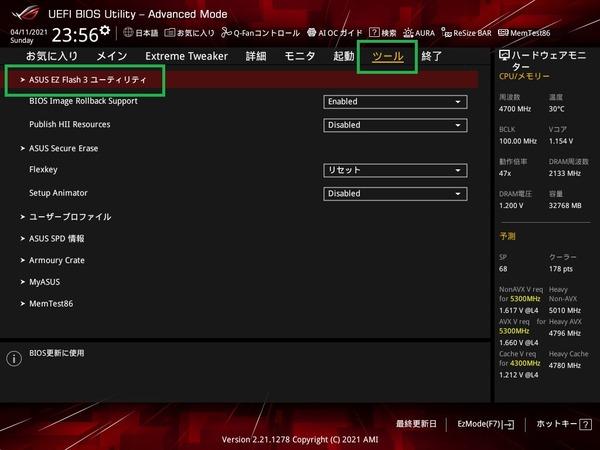 ASUS ROG MAXIMUS XIII HERO_BIOS_6