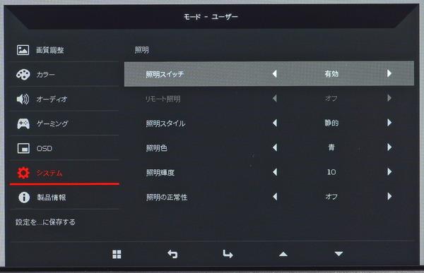 Acer Predator XB323QK NV_OSD_LED (2)