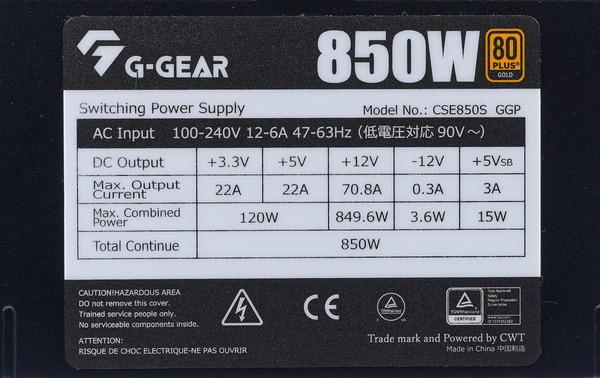 G-GEAR CSE850S GGP review_03012_DxO