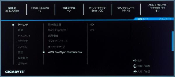 GIGABYTE M28U_OSD_Gaming_FreeSync