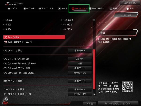 ASRock Z590 Phantom Gaming-ITXTB4_BIOS_Fan_1