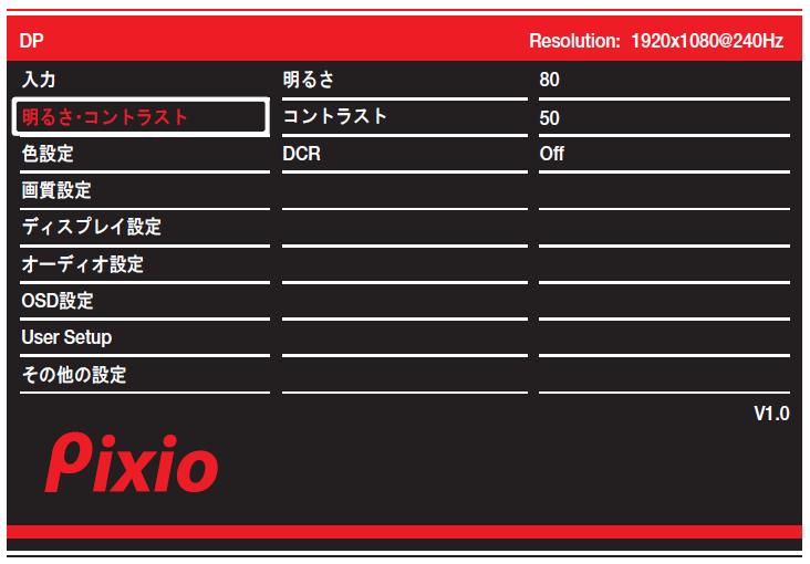 Pixio PX5 HAYABUSA2_OSD_menu_2