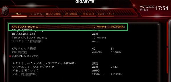 GIGABYTE C621 AORUS XTREME_BIOS_OC_5