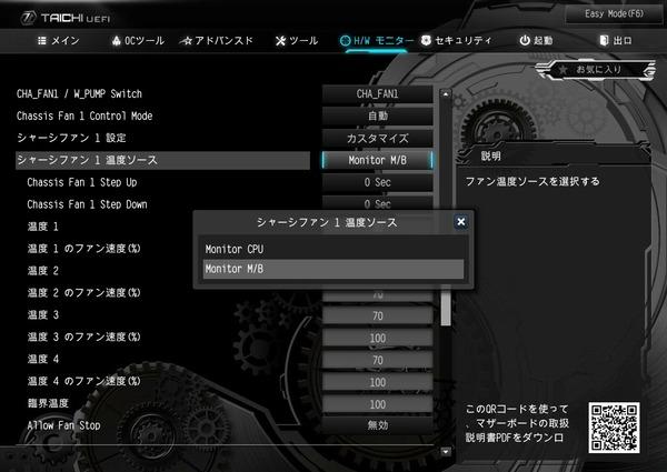 ASRock X299 Taichi CLX_BIOS_Fan_5