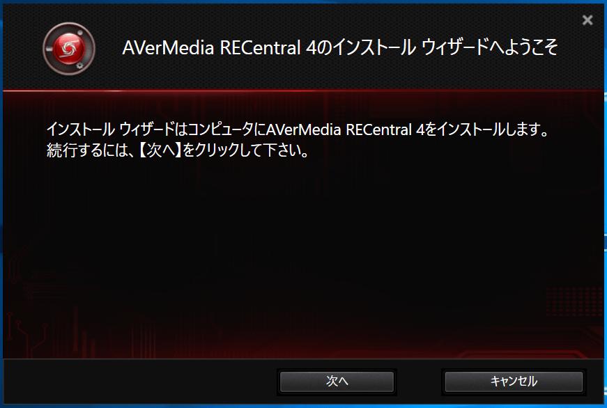 AVerMedia RECentral_1