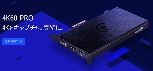 Elgato Game Capture 4K60 Pro (1)