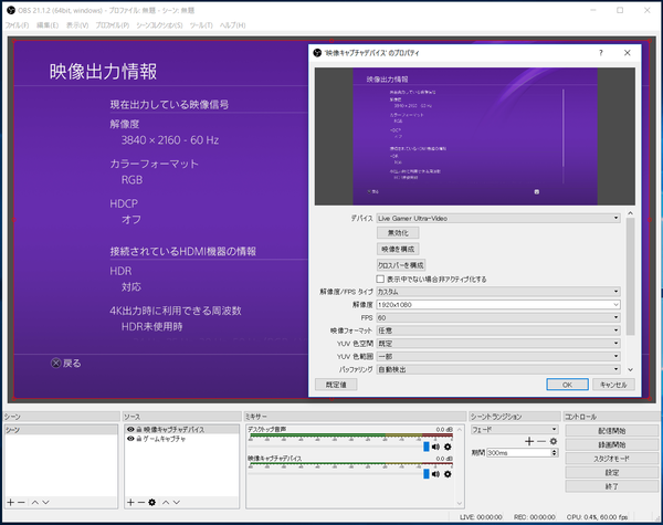 AVerMedia Live Gamer Ultra_OBS