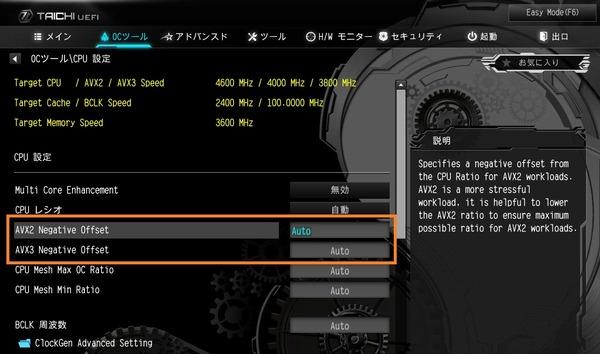 ASRock X299 Taichi CLX_BIOS_OC_8