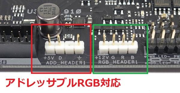 ARGB LED Header