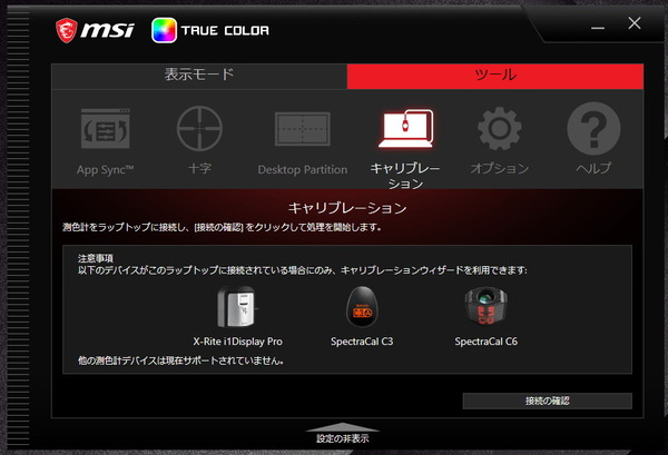 MSI GS66 Stealth GS66-10UG-003JP_True Color (4)