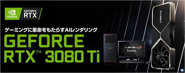 RTX 3080 Ti_BTO PC_PC koubou
