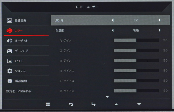 Acer Predator XB323QK NV_OSD_gamma