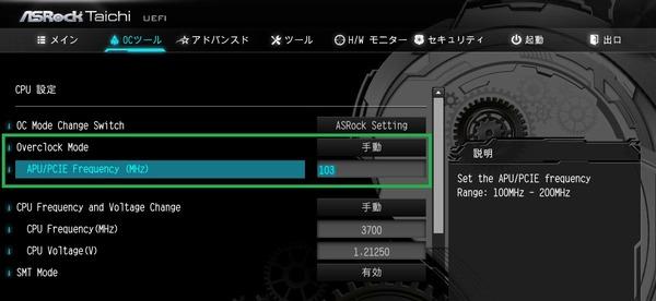 ASRock X470 Taichi_BIOS_OC_3