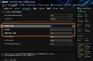 ASUS WS Z390 PRO_TDP_BIOS (2)