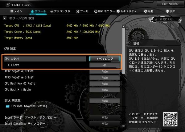 ASRock X299 Taichi CLX_BIOS_OC_3