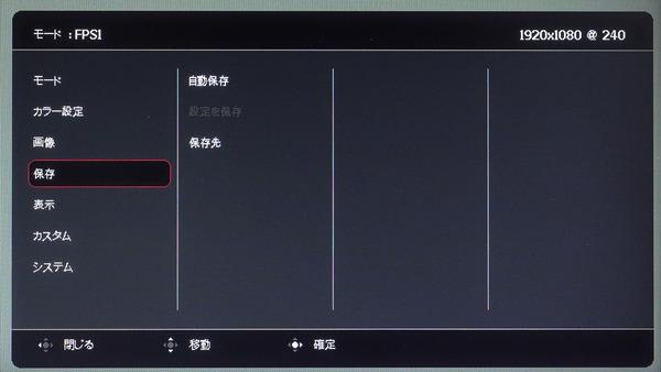 ZOWIE XL2746K_OSD_menu (4)