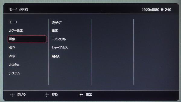 ZOWIE XL2746K_OSD_menu (3)