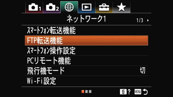 Sony α7_FTP_1