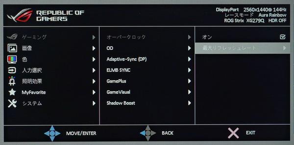 ASUS ROG Strix XG279Q_OSD_Overclock (1)