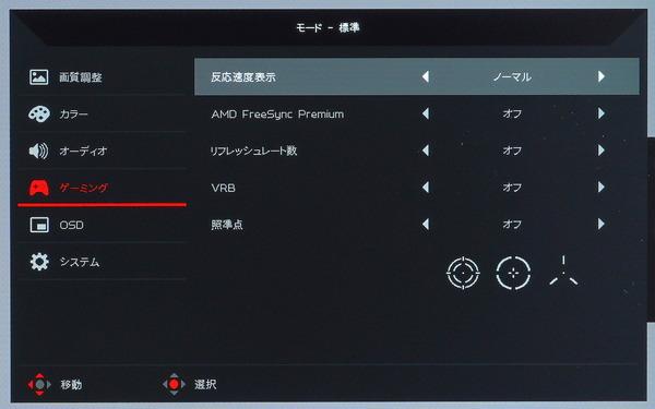 Acer Nitro XV282K KV_OSD_OverDrive