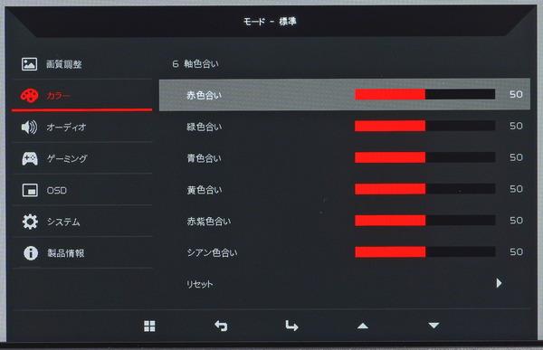 Acer Predator XB323QK NV_OSD_Color-Settings (2)