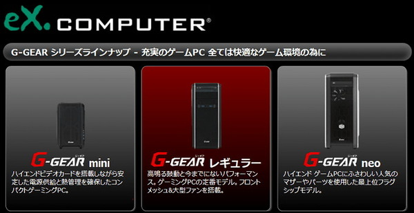 TSUKUMO「G-GEAR」のおすすめゲーミングBTO PCの選び方
