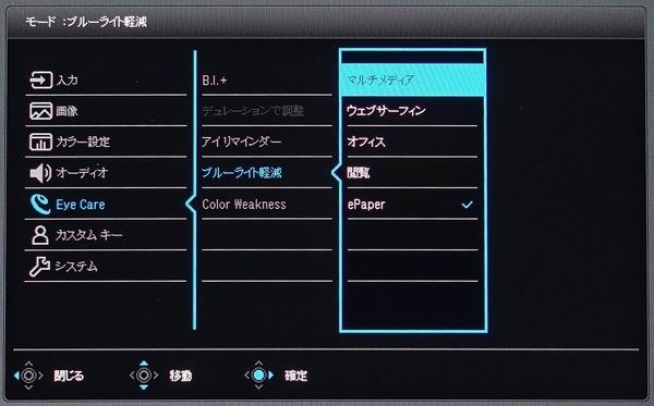 BenQ EX2780Q_OSD_Bluelight-cut