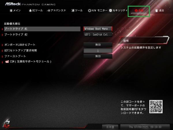 ASRock B550 PG Velocita_BIOS_6