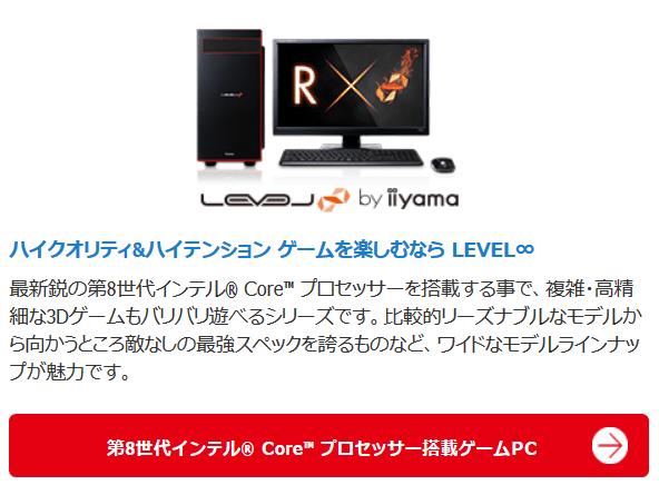 LEVEL-R037-i7K-XNVI