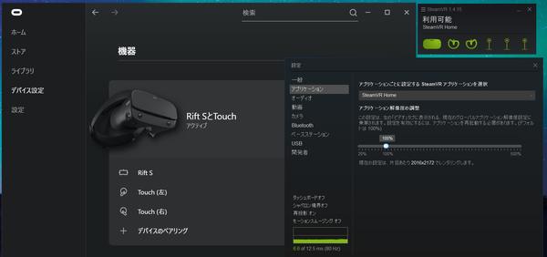 Oculus Rift S_SteamVR