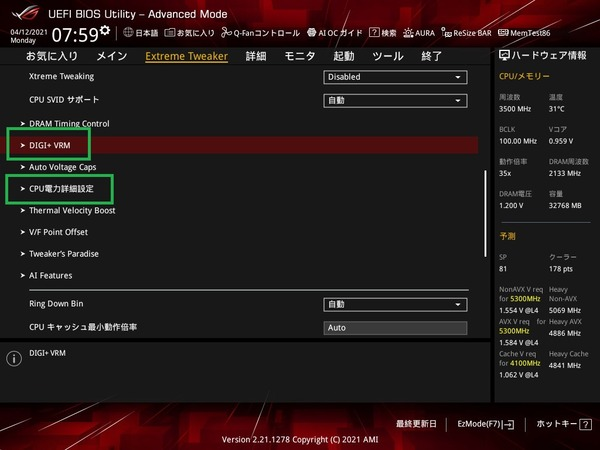 ASUS ROG MAXIMUS XIII HERO_BIOS_OC_17