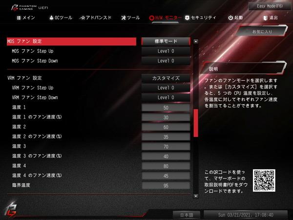 ASRock Z590 PG Velocita_BIOS_VRM-Fan_1