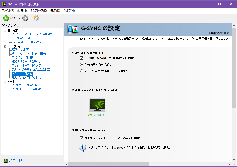 ZOWIE XL2731K_VRR-Sync