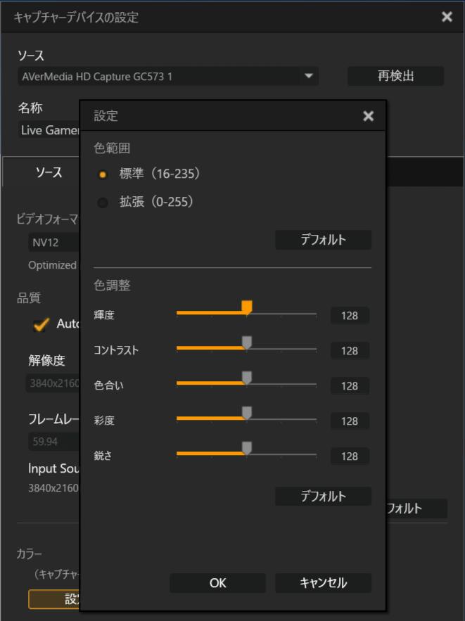AVerMedia Live Gamer 4K_Color Setting
