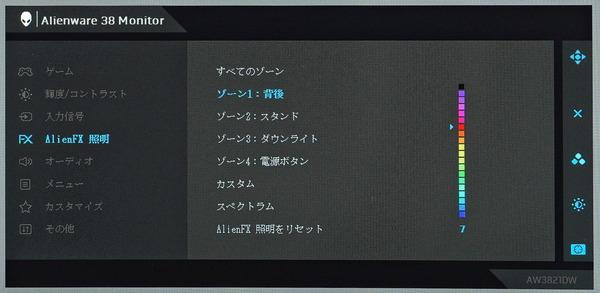 Alienware AW3821DW_OSD_LED (2)