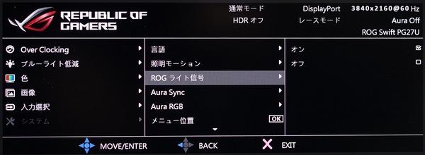 ASUS ROG SWIFT PG27UQ review_02505