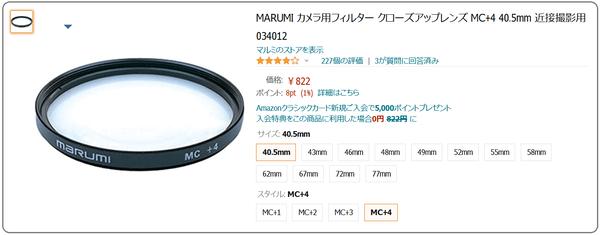 MARUMI クローズアップレンズ MC+4_lineup